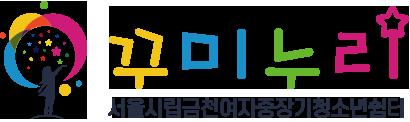 서울시립금천중장기청소년 쉼터
